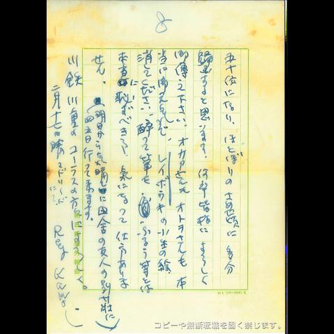 外山良平に宛てた手紙(マドリードにて)No.8