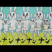 ナンナンウサギ