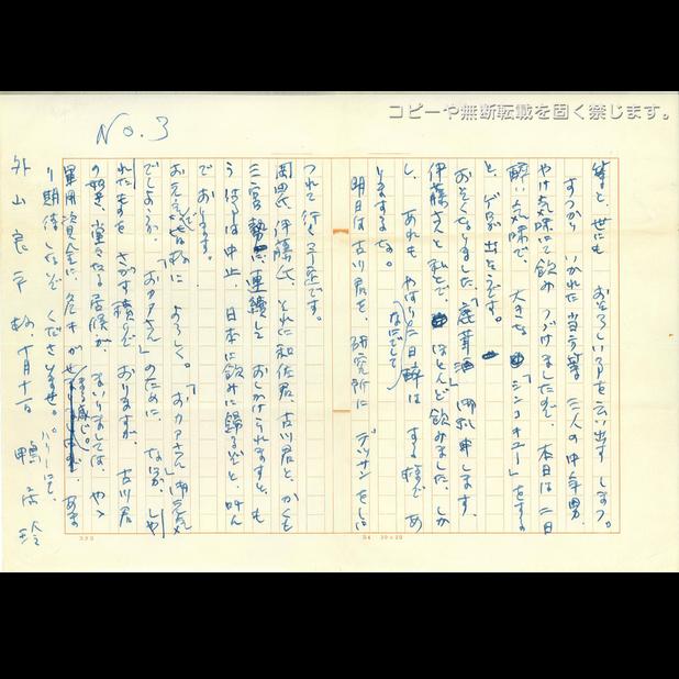 外山良平に宛てた手紙(パリにて)No.3