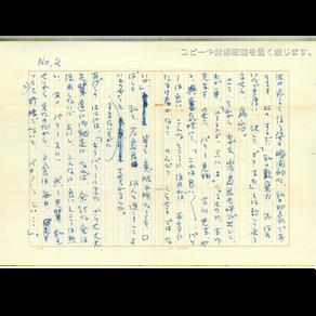 外山良平に宛てた手紙(パリにて)No.2