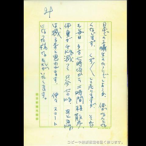 外山良平に宛てた手紙(マドリードにて)No.4
