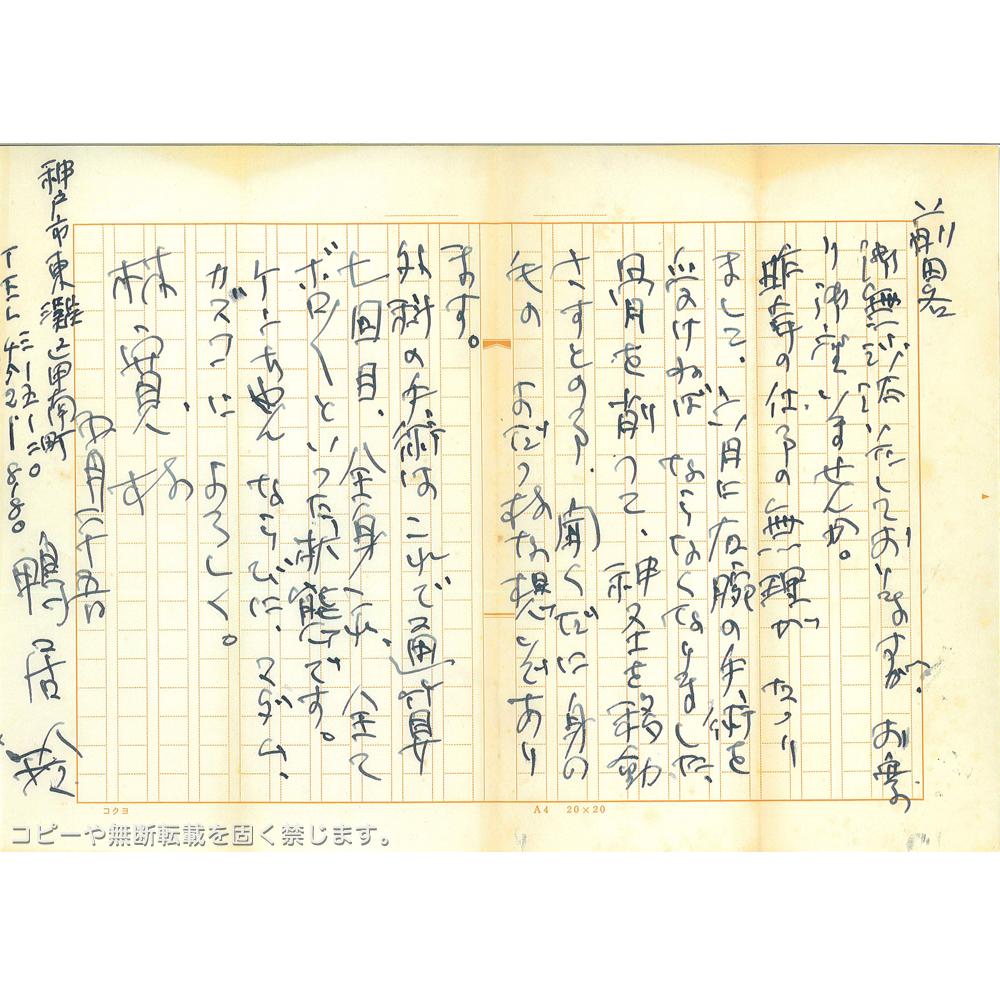 林寛に宛てた手紙