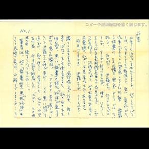 外山良平に宛てた手紙(パリにて) No.1