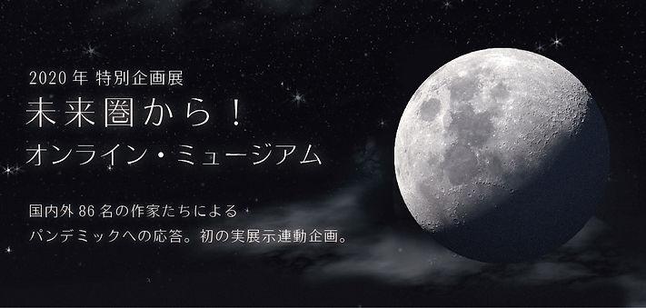 未来圏から!バナー用-01.jpg