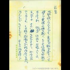 外山良平に宛てた手紙(マドリードにて)No.1