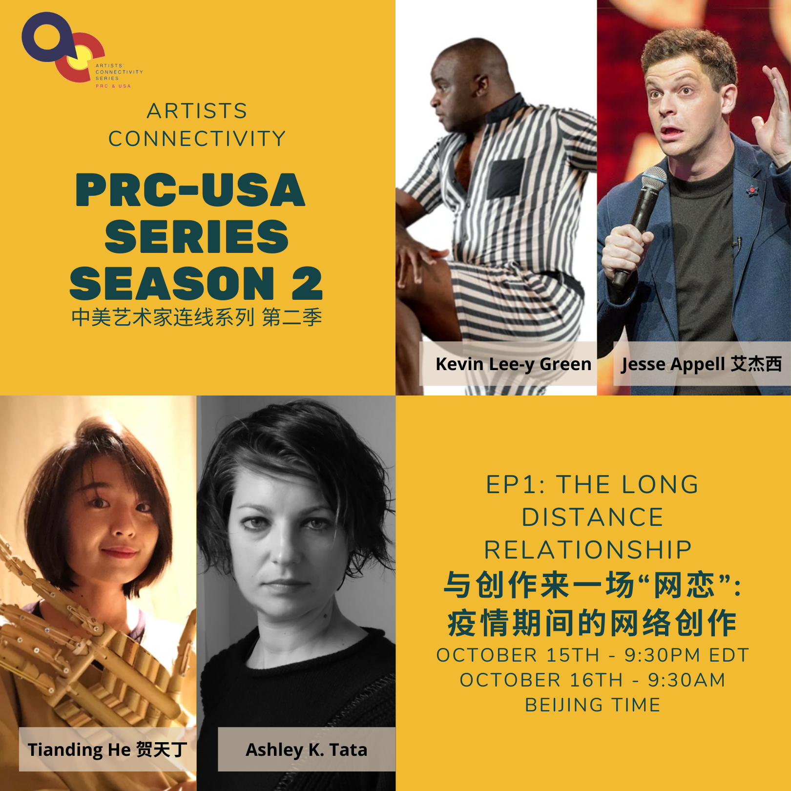 "China-USA Artists Connectivity Series Season 2, EP 1 ""The Long Distance Relationship"""