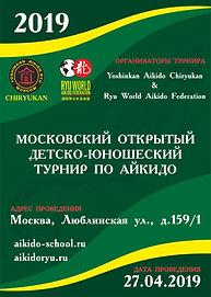 plakat_tourn_rus_19.jpg