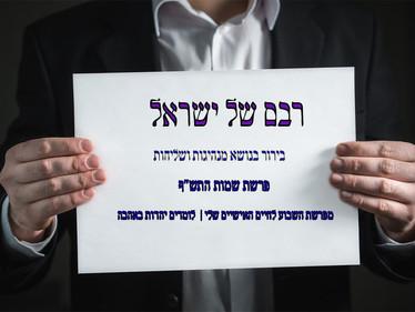 רבם של ישראל
