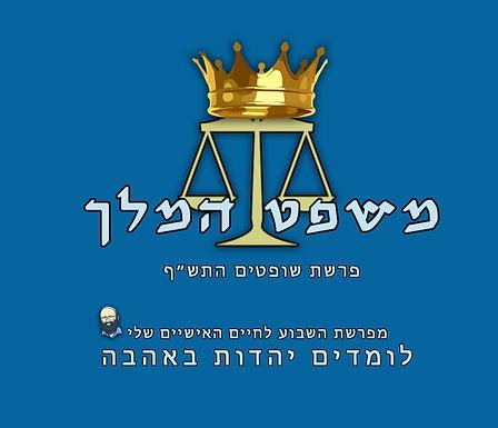 משפט המלך