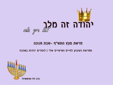 יהודה זה מלך, לא רק אח