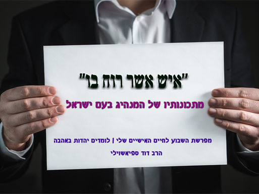 ''איש אשר רוח בו'' |מתכונותיו של המנהיג הישראלי