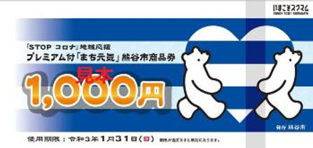 地域応援プレミアム付きまち元気熊谷市商品券