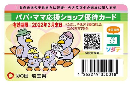 子育て家庭優待制度カード-オモテ2019.jpg