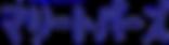 マリートパーズ・ネームロゴ.png
