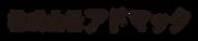 logo_japanese_black.png