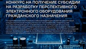 Изображение взято с сайта Минпромторга России.