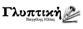Logo_Gliptiki (2).jpg