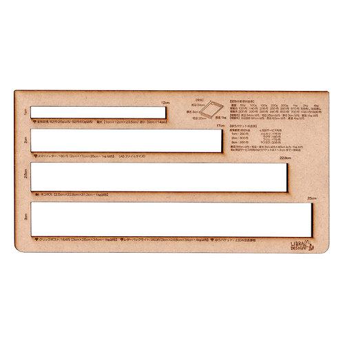 厚さ測定定規B(1cm/2cm/2.5cm/3cm) MDF製