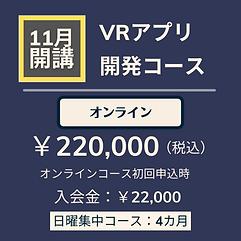 VRアプリ開発コース.png