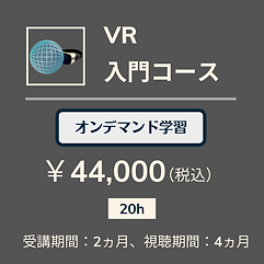 VR入門コース.png