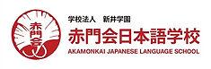 logo akamonnkai.jpg