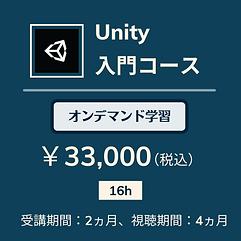 Unity 入門コース.png