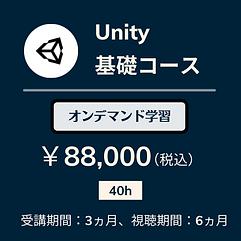 Unity 基礎コース.png