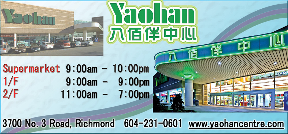 Yaohan Centre Richmond