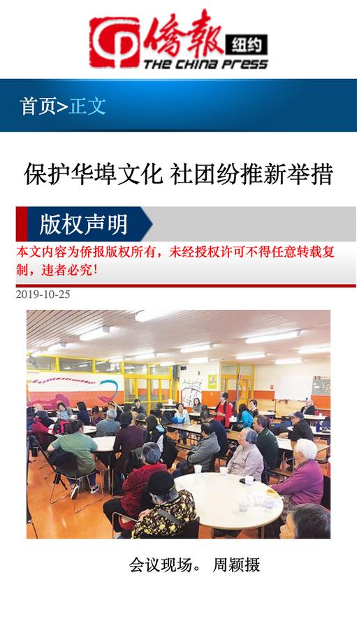 The China Press 侨报