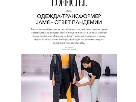 """L'OFFICIEL """"ОДЕЖДА-ТРАНСФОРМЕР JAM8 – ОТВЕТ ПАНДЕМИИ"""""""