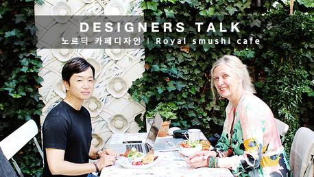 북유럽 카페 디자인 Royal Smushi Cafe