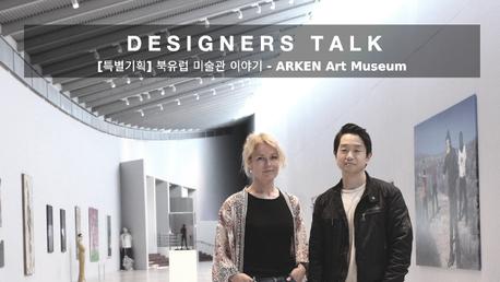 덴마크 아르켄 미술관 Arken Museum of Modern Art