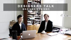 덴마크의 디자인 뮤지엄 Design Museum Denmark