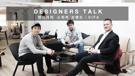 사운드,디자인을 만나다 VIFA