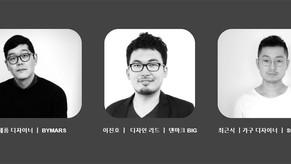 북유럽의 한국인 디자이너 The Korean designers in Scandinavia