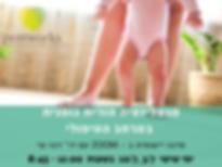 מנטליזציה הורית גופנית במרחב הטיפולי (1)