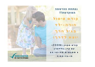 עותק של הקורס טיפול הורה ילד יוצא לדרך (