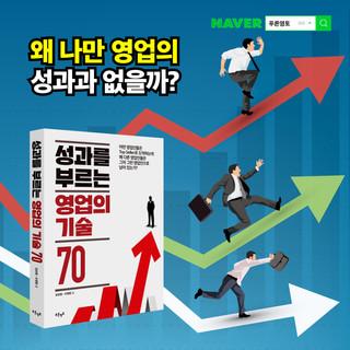 영업의 기술70 광고.jpg