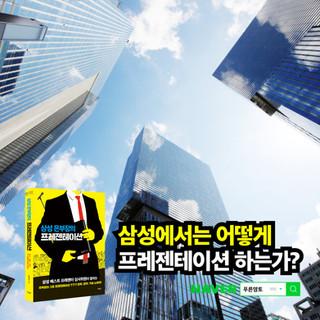 삼성은부장 sns광고.jpg