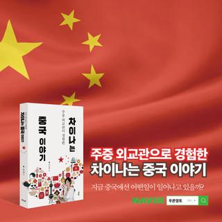 차이나는중국 sns광고.jpg