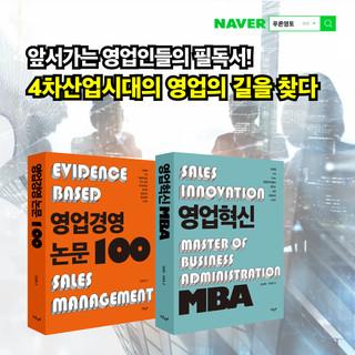 영업경영 MBA 광고.jpg