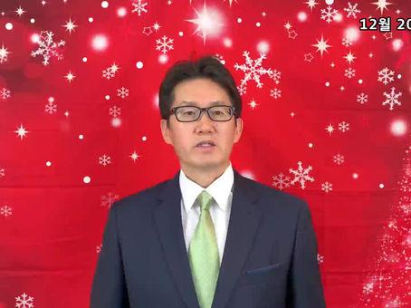 12월 20일 예배 (동영상)