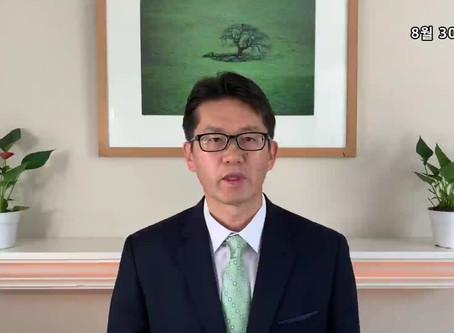 8월 30일 예배 (동영상)