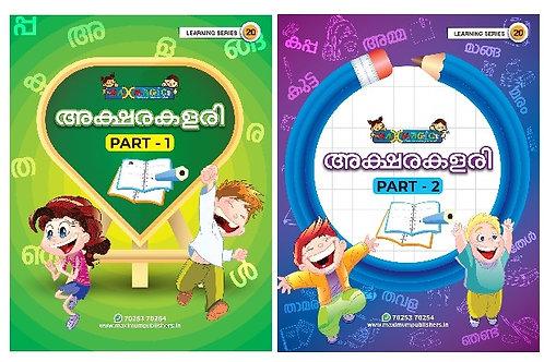 Aksharakalari  Part 1& 2 Combo Pack ( Malayalam letters words book )for kids
