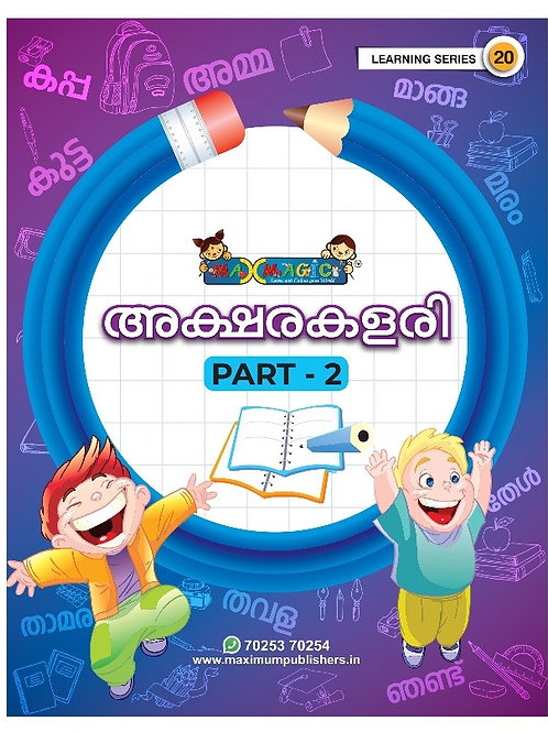 Aksharakalari  Part - 2 (Malayalam letters words book )for kids