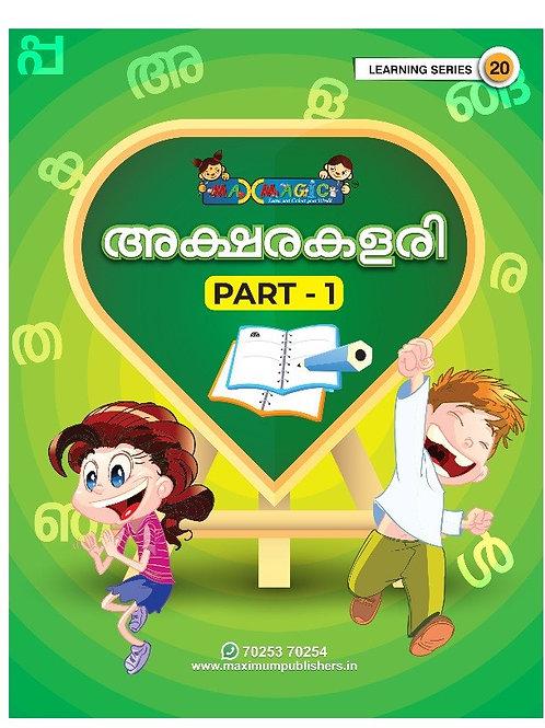 Aksharakalari  Part -1 (Malayalam letters words book )for kids
