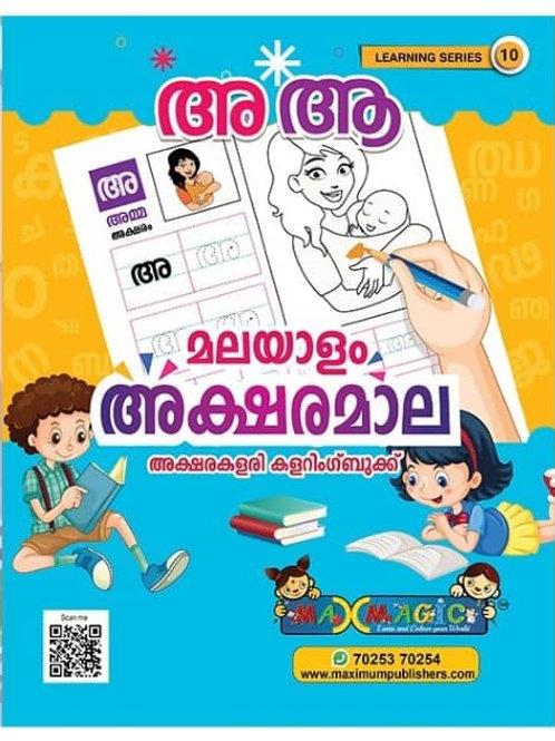 Malayalam Aksharamala (Letters & Words Colouring Book)