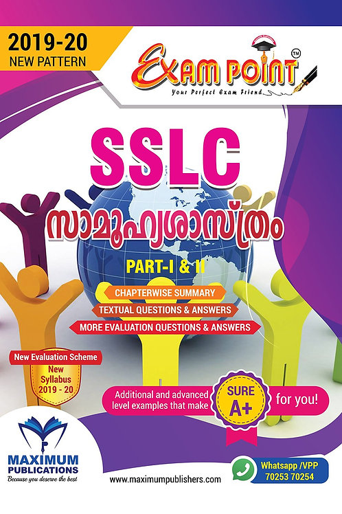 SSLC SAMUHYA SASTRAM For Kerala Syllabus