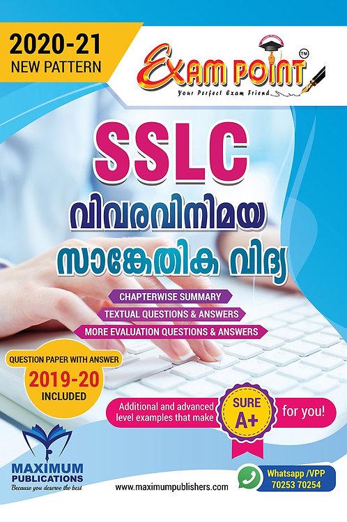 SSLC IT (MALAYALAM) For Kerala Syllabus