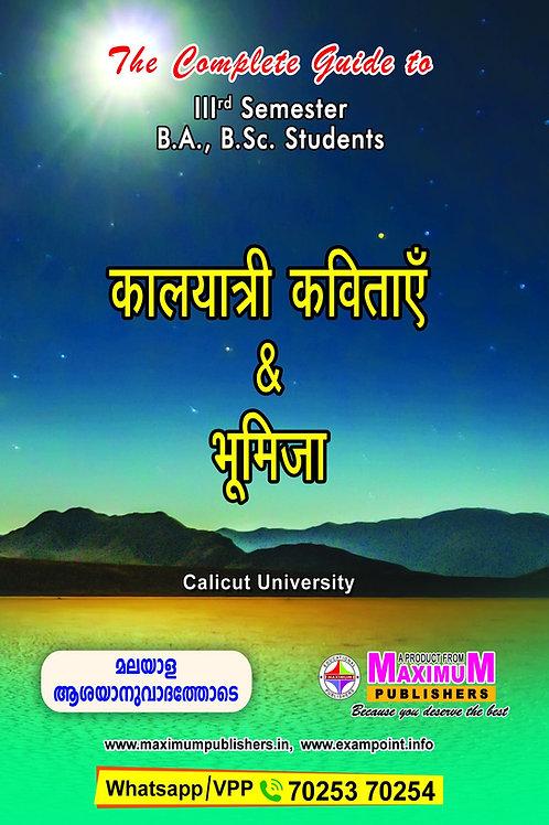 3rd Sem Kaalyatri Kavithayem (BA ,BSc Calicut University)